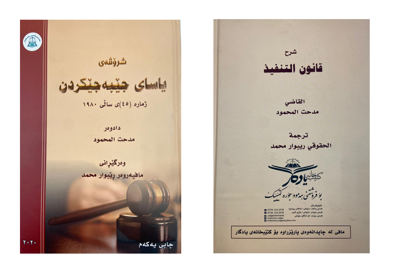 The publication of the book (Explanation of the Executive Law) for Judge Medhat Al-Mahmoud, translated into the Kurdish language.